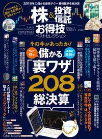 晋遊舎ムック お得技シリーズ101 株&投資信託お得技ベストセレクション