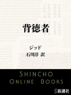 背徳者-電子書籍
