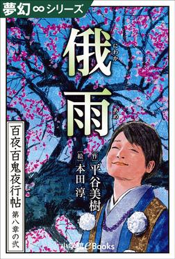 夢幻∞シリーズ 百夜・百鬼夜行帖44 俄雨-電子書籍