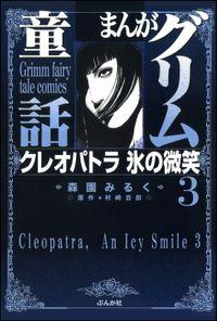 まんがグリム童話 クレオパトラ氷の微笑 3巻