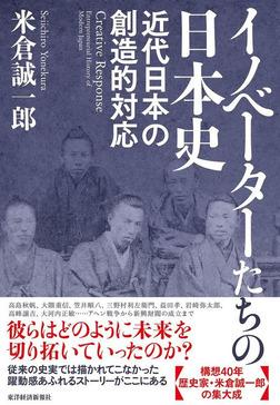 イノベーターたちの日本史―近代日本の創造的対応-電子書籍
