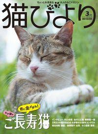 猫びより2018年3月号 Vol.98