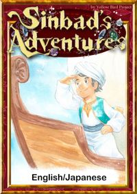 Sinbad's Adventures 【English/Japanese versions】