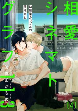 相愛シネマトグラフ113【第4話】【特典付き】-電子書籍
