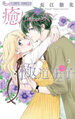 癒し乙女と極道王子(2)-電子書籍