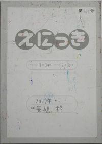 TALKEN絵日記169冊目