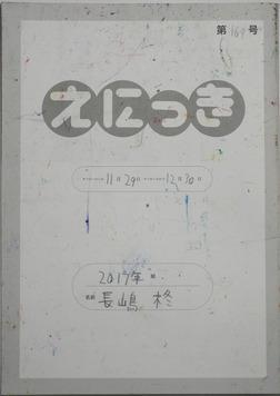 TALKEN絵日記169冊目-電子書籍