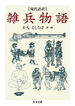 現代語訳 雑兵物語-電子書籍
