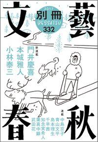 別冊文藝春秋 電子版16号