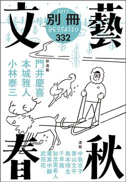 別冊文藝春秋 電子版16号-電子書籍