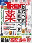 日経トレンディ 2019年10月号 [雑誌]