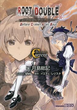 ルートダブル - Before Crime * After Days - √Current-電子書籍