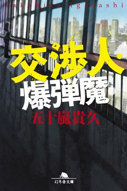 交渉人・爆弾魔-電子書籍