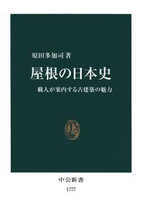 屋根の日本史 職人が案内する古建築の魅力(中公新書)