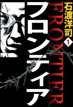 フロンティア(1)-電子書籍