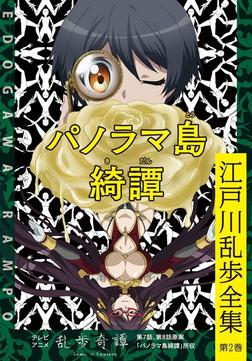 パノラマ島綺譚~江戸川乱歩全集第2巻~-電子書籍