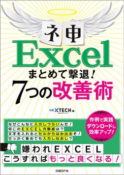 ネ申Excel まとめて撃退!7つの改善術-電子書籍