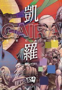 凱羅 GAIRA -妖都幻獣秘録-(4)