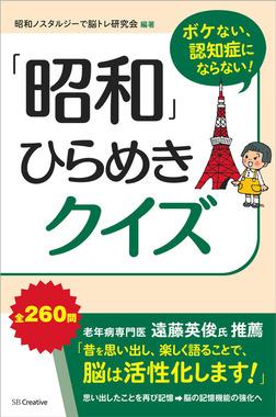 ボケない、認知症にならない!「昭和」ひらめきクイズ-電子書籍
