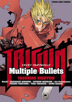 TRIGUN-Multiple Bullets-電子書籍