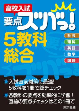 高校入試 要点ズバっ! 5教科総合-電子書籍