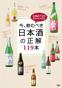 今、飲むべき日本酒の正解 119本-電子書籍
