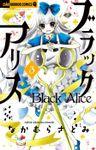 ブラックアリス(3)