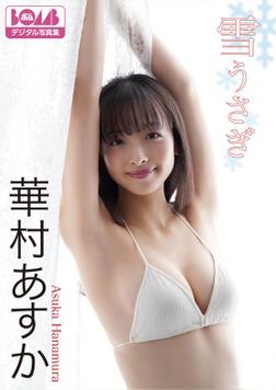 華村あすか『雪うさぎ』BOMBデジタル写真集-電子書籍
