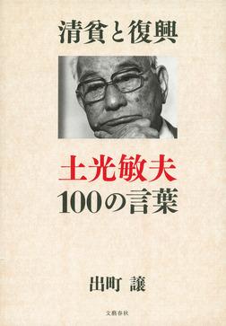 清貧と復興 土光敏夫100の言葉-電子書籍