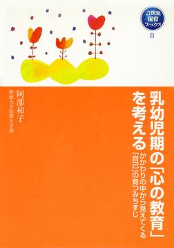 乳幼児期の「心の教育」を考える かかわりの中から見えてくる「自己」の育つみちすじ-電子書籍