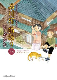 品川宿 猫語り / 8