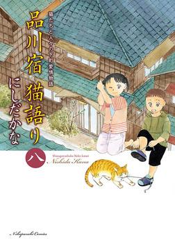 品川宿 猫語り(8)-電子書籍