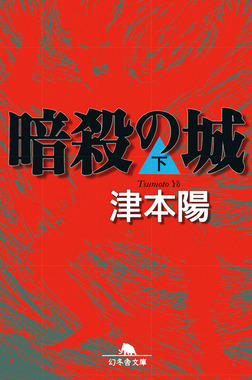 暗殺の城(下)-電子書籍