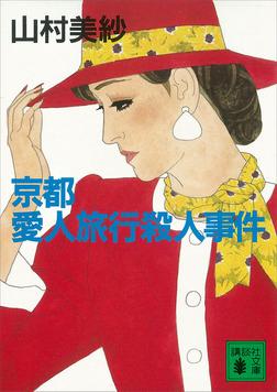 京都愛人旅行殺人事件-電子書籍