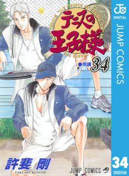 テニスの王子様 34-電子書籍
