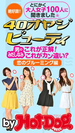 バイホットドッグプレス 40オヤジビューティー 恋のグルーミング編 2014年 9/12号-電子書籍