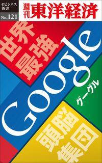 世界最強頭脳集団 Google―週刊東洋経済eビジネス新書No.121