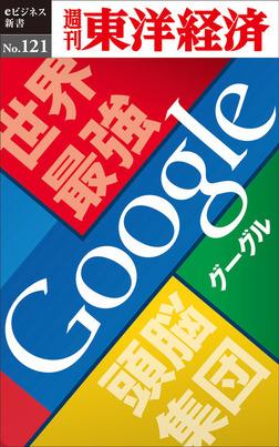 世界最強頭脳集団 Google―週刊東洋経済eビジネス新書No.121-電子書籍