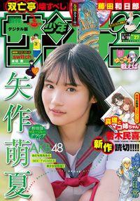 週刊少年サンデー 2019年27号(2019年6月5日発売)