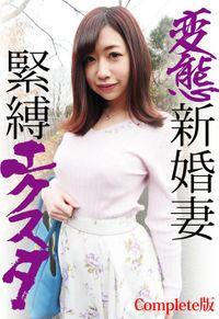 変態新婚妻緊縛エクスタ Complete版(クリスタル映像)