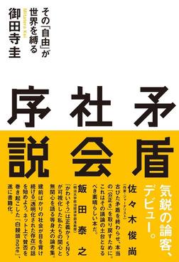 矛盾社会序説-電子書籍