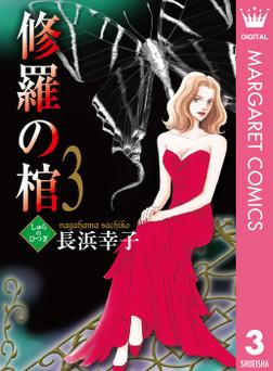 修羅の棺 3-電子書籍