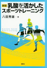 新版 乳酸を活かしたスポーツトレーニング