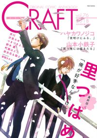 CRAFT vol.76 【期間限定】