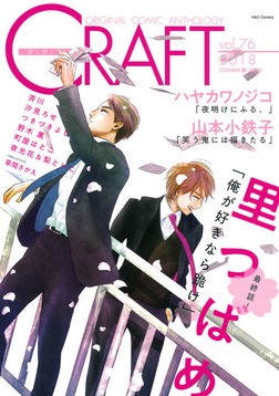 CRAFT vol.76 【期間限定】-電子書籍