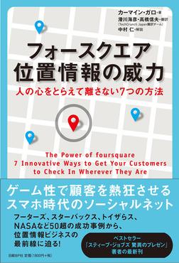 フォースクエア 位置情報の威力 ―人の心をとらえて離さない7つの方法-電子書籍