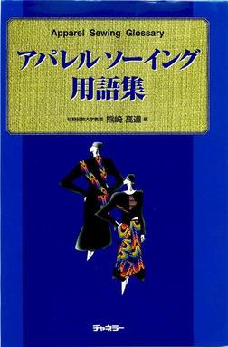 アパレルソーイング用語集-電子書籍