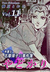やどかり~弁護士・志摩律子の事件簿~(11)