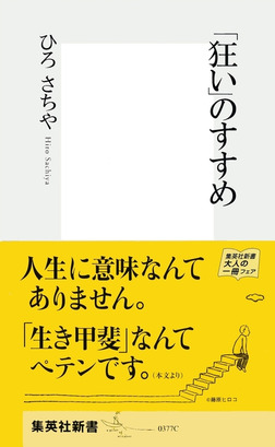 「狂い」のすすめ-電子書籍