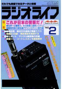ラジオライフ 1986年 2月号